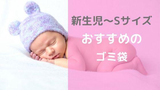 新生児~Sサイズにおすすめ袋