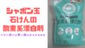 シャボン玉石けんの酸素系漂白剤でクサい臭い・悪い菌とはさようなら!