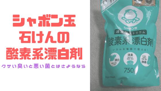 シャボン玉石けんの酸素系漂白剤