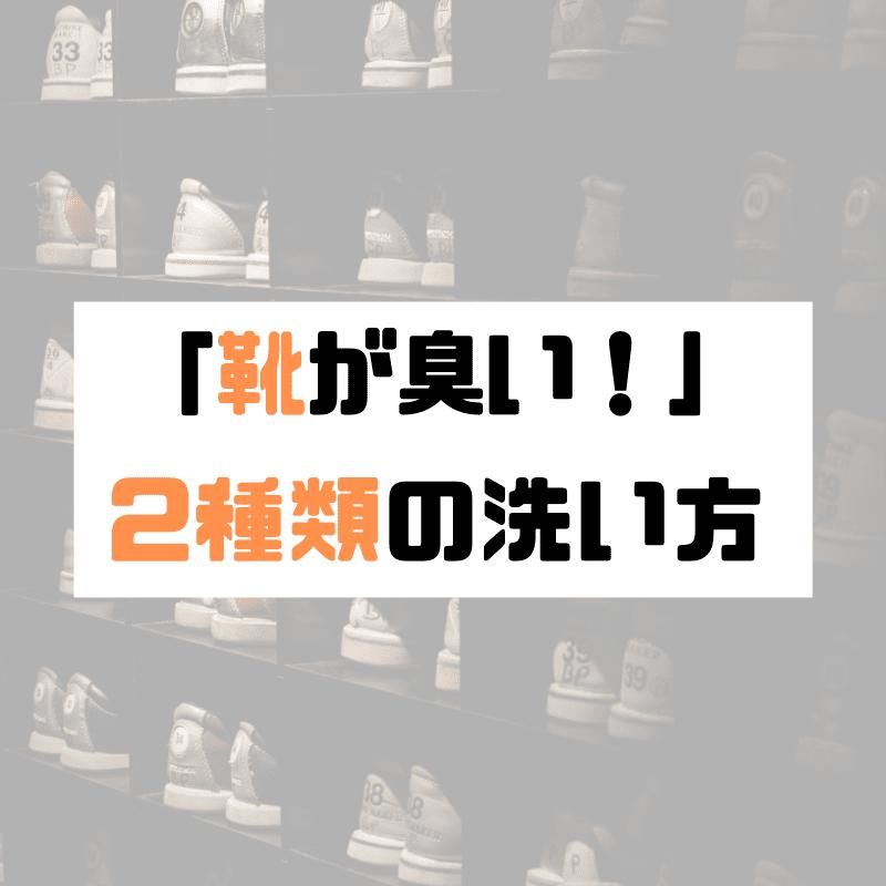 靴が臭いときの2種類の洗い方