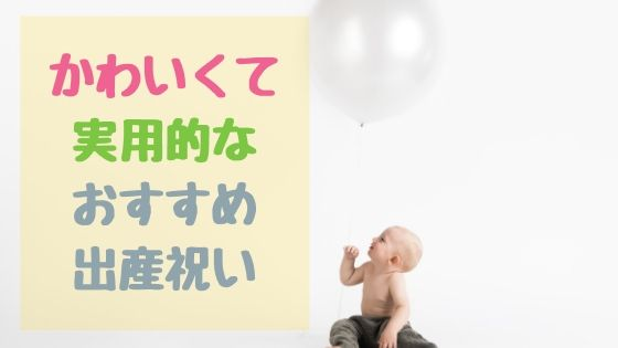 かわいくて実用的なおすすめ出産祝い