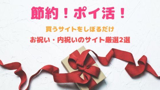 お祝い・内祝いを贈るときに節約にもなるポイ活