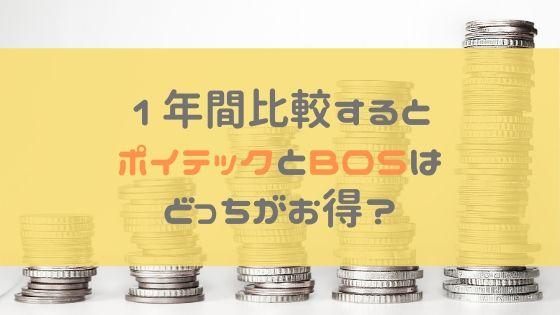 ポイテックとBOSは1年間でどちらがお得か