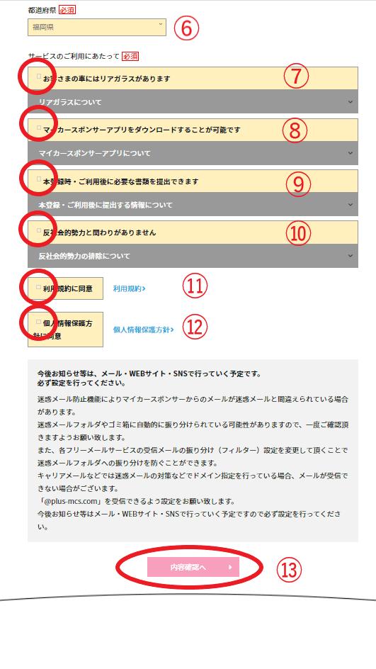 マイカースポンサー仮会員登録2