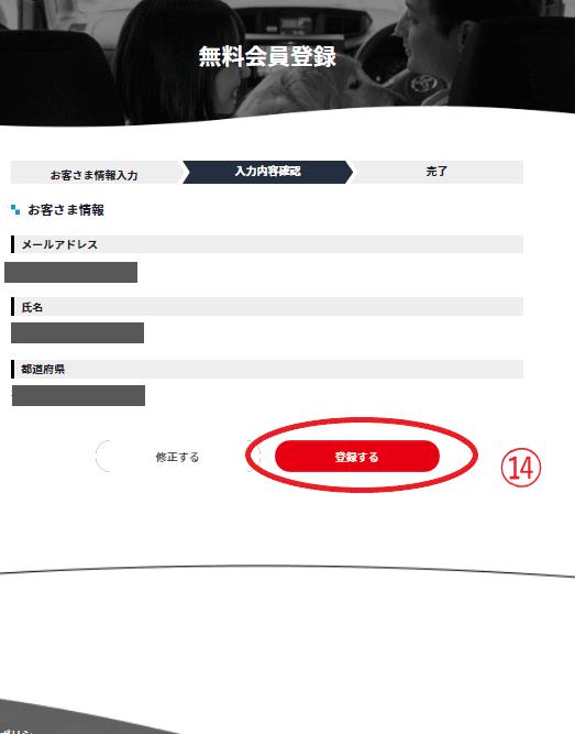 マイカースポンサー仮会員登録3