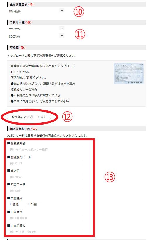 マイカースポンサー本登録3