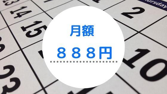 FODのプレミアムコースは月額888円