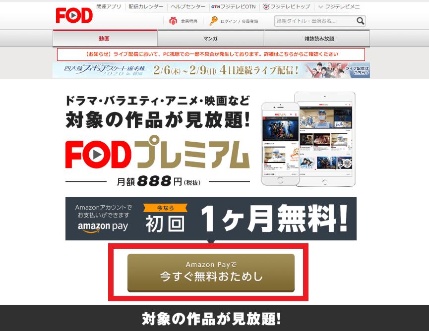 FODプレミアム公式サイトのAmazon payで無料お試し