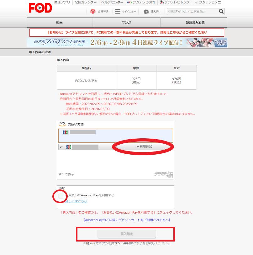 FODの支払い方法選択