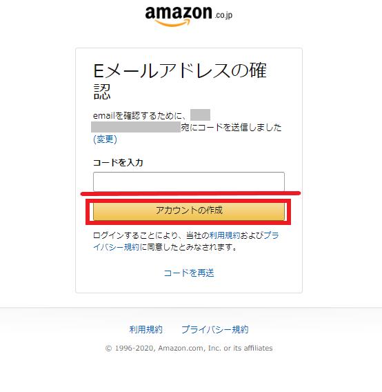 Amazonのコード入力