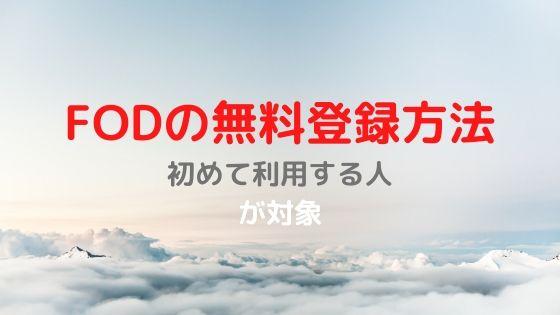 初めて利用する人が対象のFOD無料登録方法