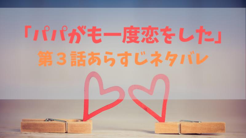 パパ恋第3話あらすじネタバレ